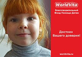 WorldVita - Благотворительный Фонд Помощи Детям
